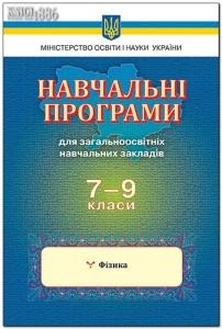ychebnik_tetrad_osvita_image-874